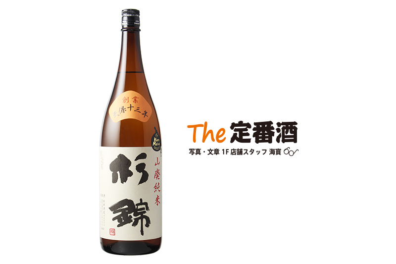 The定番酒27