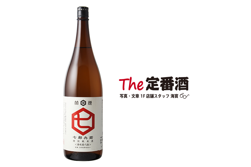 the定番酒サムネ