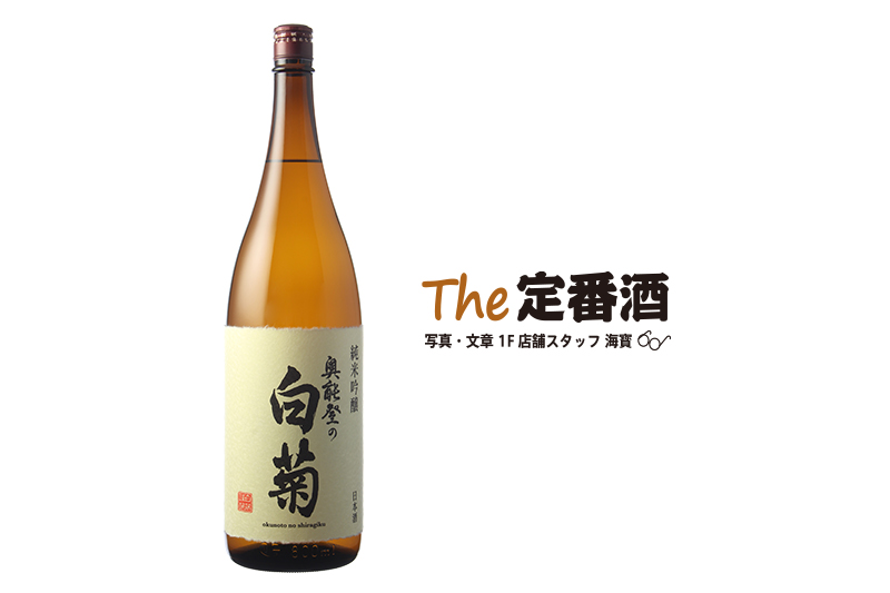 the定番酒